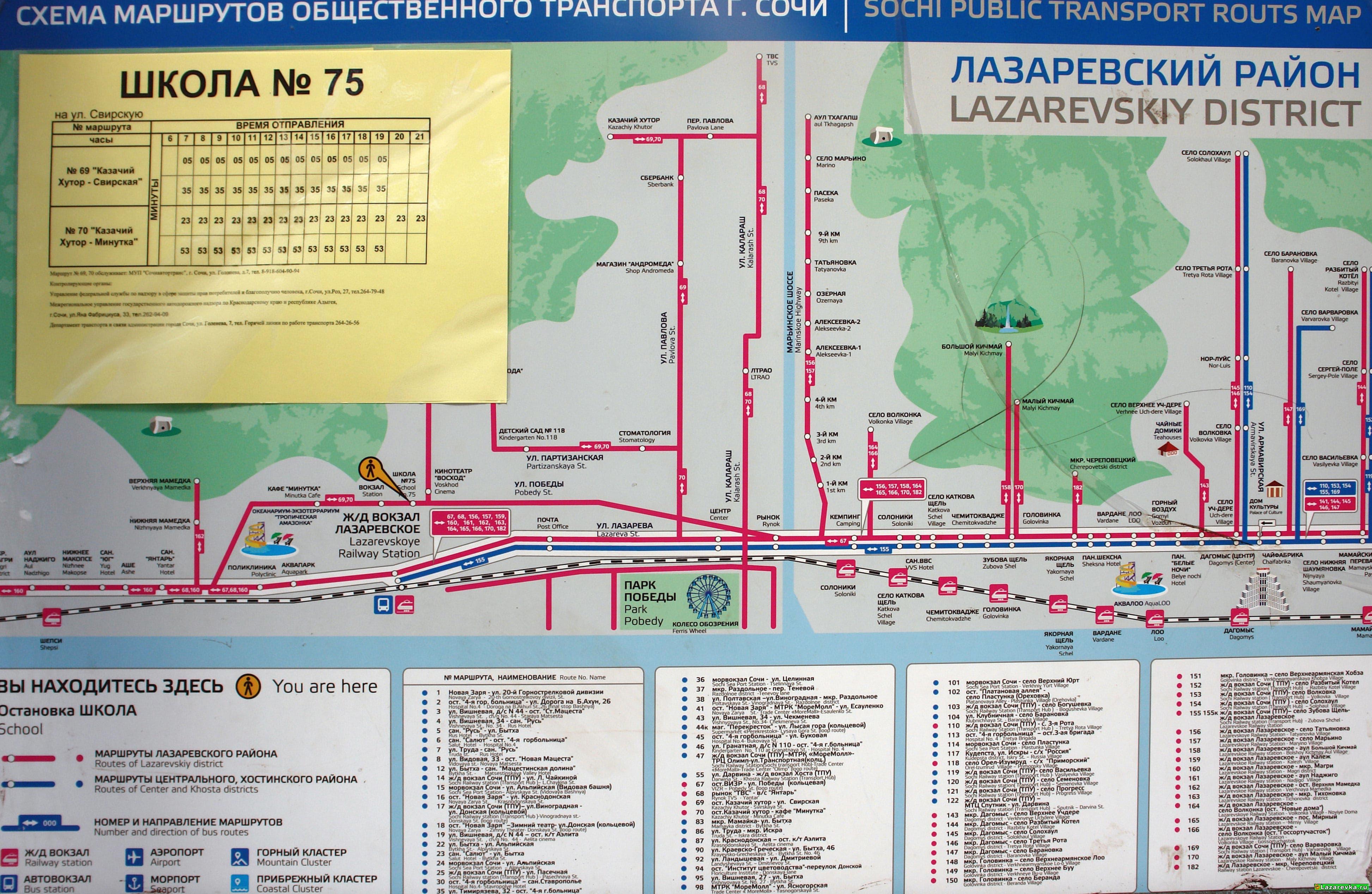 доме карта лазаревского в картинках пенсионера петрозаводске попались